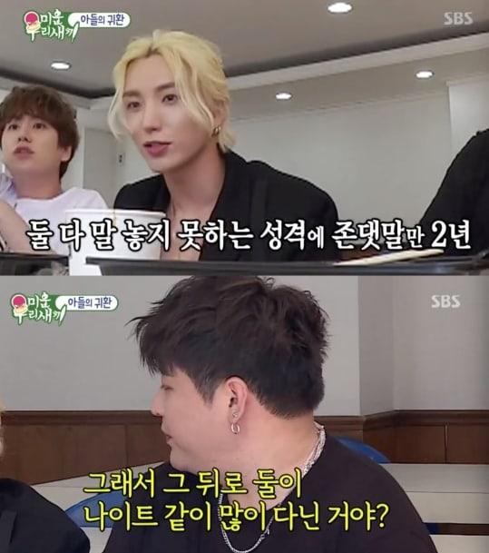 Super Junior rencontres jeux